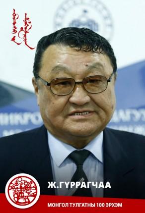 Ж. Гүррагчаа