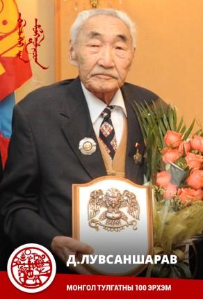Д. Лувсаншарав