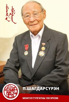 П. Шагдарсүрэн
