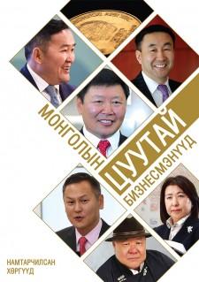О. Чинзориг - Монголын цуутай бизнесмэнүүд