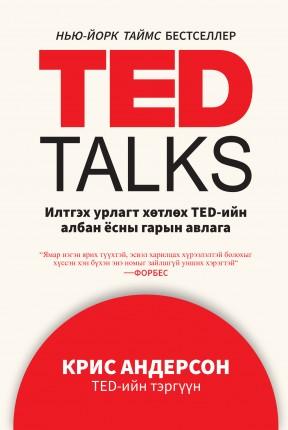 TED TALKS: Илтгэх урлагт хөтлөх TED-ийн албан ёсны гарын авлага