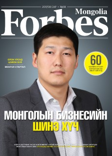 Forbes 2017 оны 8 сар