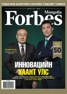 Forbes 2018 оны 3 сар