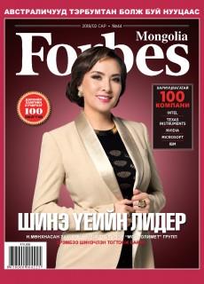 Forbes 2018 оны 2 сар