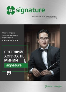 Signature #2