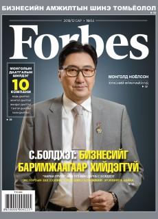 Forbes 2018 оны 12 сар