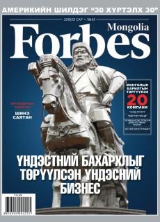 Forbes 2018 оны 1 сар