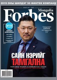 Forbes 2019 оны 1 сар