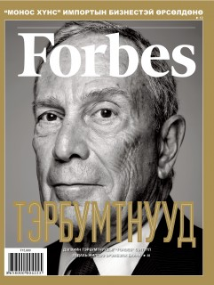 Forbes 2019 оны 3 сар