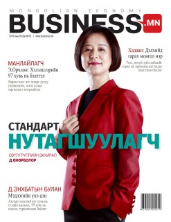 Business.mn #10