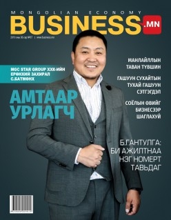 Business.mn #07