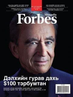 Forbes 2019 оны 9/10 сар