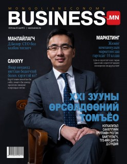 Business.mn #15