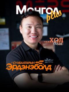 Монгол Plus #1 Зочин Эрдэнэболд