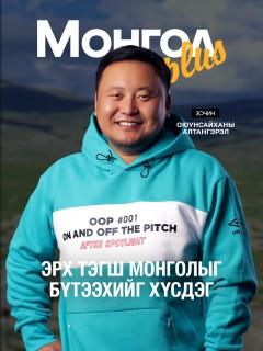 Монгол Plus #13 Зочин Алтангэрэл
