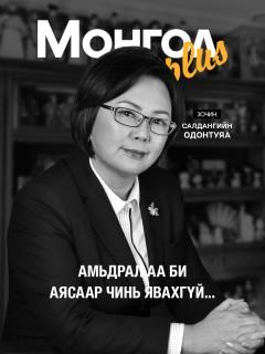 Монгол Plus #2 Зочин Одонтуяа