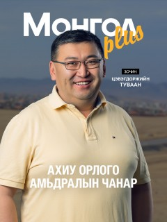 Монгол Plus #3 Зочин Туваан