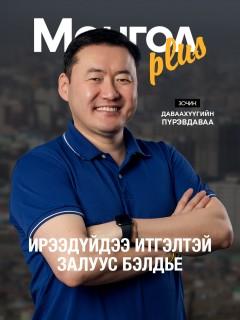 Монгол Plus #6 Зочин Пүрэвдаваа
