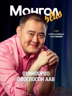 Монгол Plus #7 Зочин Гантөмөр