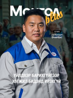 Монгол Plus #4 Зочин Очирбат