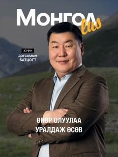 Монгол Plus #14 Зочин Д.Батцогт