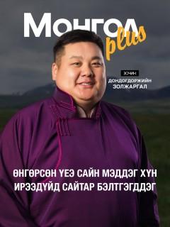 Монгол Plus #12 Зочин Золжаргал