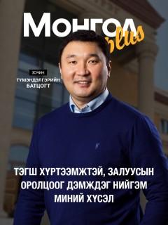 Монгол Plus #9 Зочин Т.Батцогт