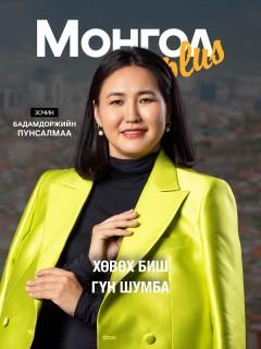 Монгол Plus #5 Зочин Пунсалмаа