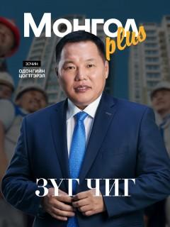 Монгол Plus #22 Зочин Цогтгэрэл