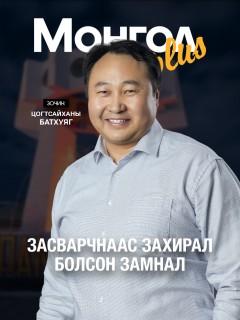 Монгол Plus #11 Зочин Батхуяг