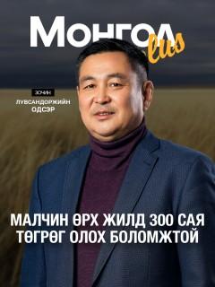 Монгол Plus #15 Зочин Одсэр