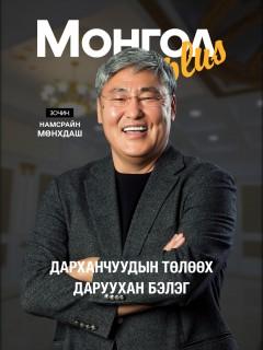 Монгол Plus #8 Зочин Мөнхдаш