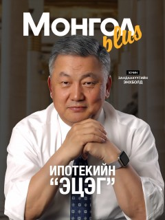 Монгол Plus #20