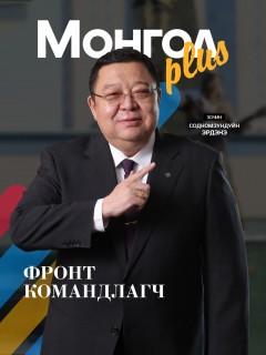 Монгол Plus #19 Зочин Эрдэнэ