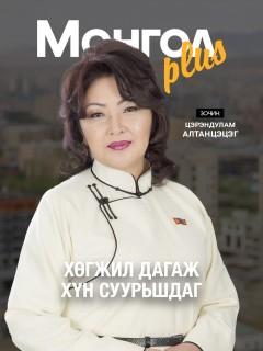 Монгол Plus #19 Зочин Алтанцэцэг
