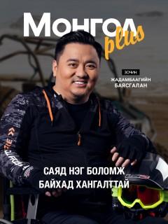 Монгол Plus #16 Зочин Баясгалан