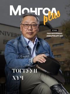 Монгол Plus #18 Зочин Амаржаргал