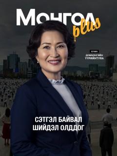 Монгол plus #17 Зочин Үүрийнтуяа