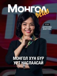 Монгол Plus #21 Зочин Энхтуяа