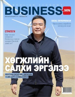 Business.mn #17, 18