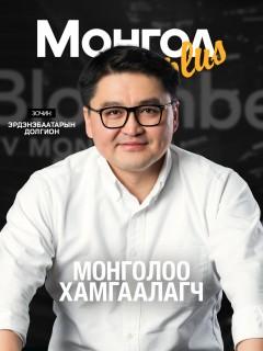 Монгол Plus #30 Зочин Долгион