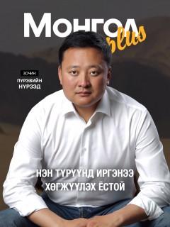 Монгол Plus #23 Зочин Нүрзэд