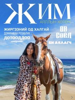 Жим- Аяллын хөтөч сэтгүүл