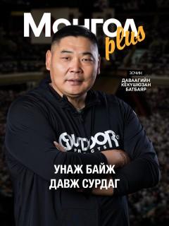 Монгол Plus #25 Зочин Батбаяр