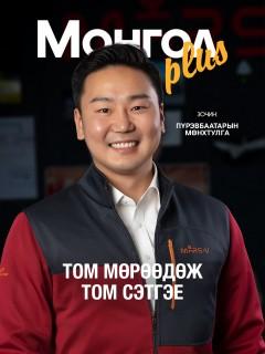 Монгол Plus #26 Зочин Мөнхтулга