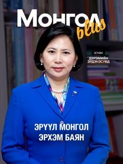 Монгол Plus #27 Зочин Эрдэнэсувд