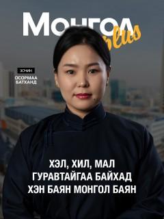 Монгол Plus #29 Зочин Батханд