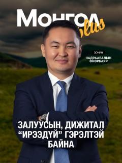 Монгол Plus #28 Зочин Өнөрбаяр