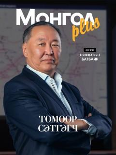 Монгол Plus #31 Зочин Н.Батбаяр