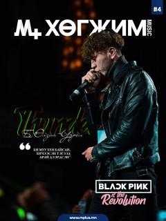 M+ Music №4